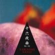 佐藤 隆 十六夜曲 '80~'90