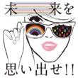 松田美穂/FRONT LINE/Brian the Sun 未来を思い出せ!!