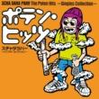 スチャダラパー featuring 小沢健二 ポテン・ヒッツ~シングル・コレクション