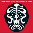 JEAN MICHEL JARRE コンサート・イン・チャイナ 1981 (ライヴ)