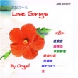 オルゴールファンタジア オルゴール LOVE SONGS 8