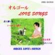 オルゴールファンタジア オルゴール LOVE SONGS