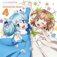 カティア(CV:徳井青空)&鵜野みこ(CV:山岡ゆり) ファンタジスタドール Character Song !! vol.4(カティア、鵜野みこ)