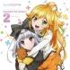 V.A. ファンタジスタドール Character Song !! vol.2(ささら、小明)