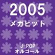 オルゴールサウンド J-POP メガヒット 2005 オルゴール作品集