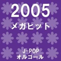 オルゴールサウンド J-POP NO MORE CRY  Originally Performed By D-51 (オルゴール)