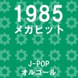 オルゴールサウンド J-POP メガヒット1985 オルゴール作品集