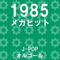 オルゴールサウンド J-POP 翼の折れたエンジェル Originally Performed By 中村あゆみ (オルゴール)