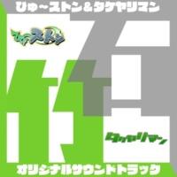 株式会社ポイソフト ひゅ~ストン&タケヤリマンオリジナルサウンドトラック