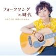 森山良子 フォークソングの時代