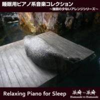 浜崎 vs 浜崎 Sleepy Flower [シーン3] (ピアノバージョン)