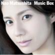 松下 奈緒 Music Box