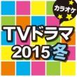 カラオケ歌っちゃ王 TVドラマ 2015冬 カラオケ
