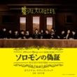 安川 午朗 「ソロモンの偽証」オリジナル・サウンドトラック