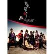和楽器バンド 戦-ikusa- / なでしこ桜