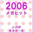 オルゴールサウンド J-POP メガヒット 2006 オルゴール作品集