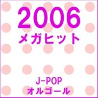 オルゴールサウンド J-POP 抱いてセニョリータ Originally Performed By 山下智久 (オルゴール)