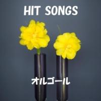 オルゴールサウンド J-POP Sakura  Originally Performed By 嵐 (オルゴール)