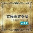 シンフォニック・ウィンド・オーケストラ21 指揮=佐藤正人 究極の吹奏楽~小編成コンクールvol.2