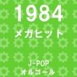 オルゴールサウンド J-POP メガヒット 1984 オルゴール作品集