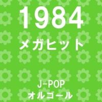 オルゴールサウンド J-POP 雨音はショパンの調べ Originally Performed By 小林麻美 (オルゴール)
