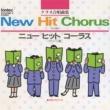 Various Artists クラス合唱曲集 ニュー ヒット コーラス [グリーン版] Vol. 3