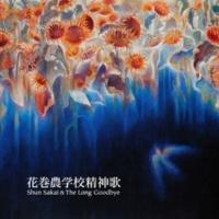 Shun Sakai & The Long Goodbye I Am You