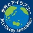 JiLL-Decoy association 世界とアイラブユー