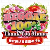 Maxi Priest/ベレス・ハモンド Without A Woman (feat.ベレス・ハモンド)