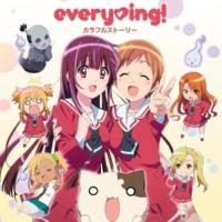 everying ! ケサランパサラン TV SIZE ver.