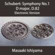 石山正明 シューベルト: 交響曲第1番 ニ長調, D. 82 (Electronic Version)