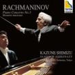 清水和音/ウラディーミル・アシュケナージ/NHK交響楽団 ラフマニノフ:ピアノ協奏曲 第 3番、楽興の時