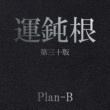 Plan-B 運鈍根~3文字のメッセージ~
