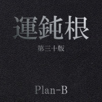 Plan-B 別離道