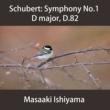 石山正明 シューベルト: 交響曲第1番 ニ長調, D. 82