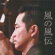 小林史佳, 初代須藤雲栄 & 高橋竹育 風の風伝(ことづて)