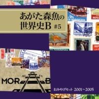 あがた森魚 函館ムービィBox-ing ending theme(solo ver.)