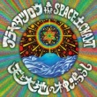 アラヤ タツロウ/SPACE 土 CHANT 天と大地の神鳴らし