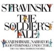 石丸 幹二 ストラヴィンスキー:兵士の物語
