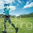 V.A. Keep Running~Relax-走快感発信基地 MUSIC-