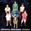 クリスタルズ CRYSTAL CHILDREN