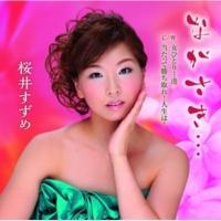 桜井 すずめ 女ひとり・・・港(オリジナ・カラオケ)
