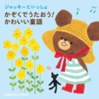 タンポポ児童合唱団 かえるの合唱