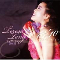 テレサ・テン 悲しみと踊らせて