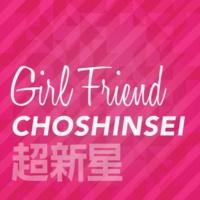 超新星 Girl Friend