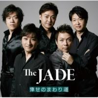The JADE 倖せのまわり道
