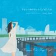 OMG オルゴール 『やさしい風が吹いたら/愛になる』小田和正 オルゴール作品集