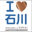 Seattle Standard Cafe' かがやき ~エピソード3~ 【北陸新幹線 金沢開業PRソング】