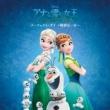 V.A. アナと雪の女王 / エルサのサプライズ:パーフェクト・デイ ~特別な一日~