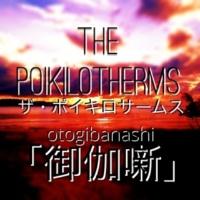 The Poikilotherms 御伽噺